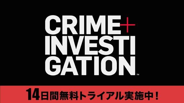 C+I(シーアイ)犯罪関連番組専門チャンネル