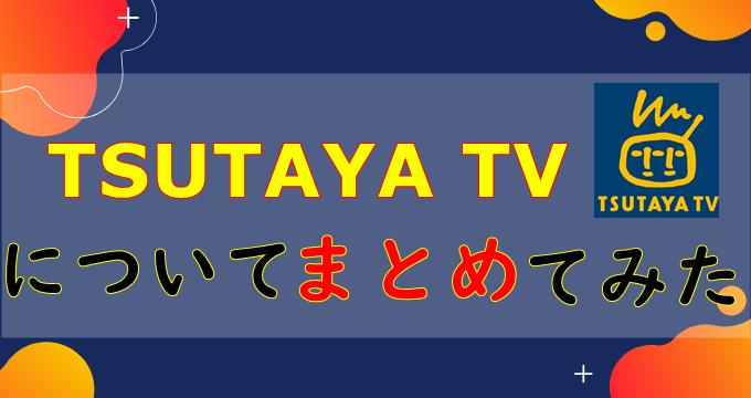 TSUTAYA TVについて まとめてみた