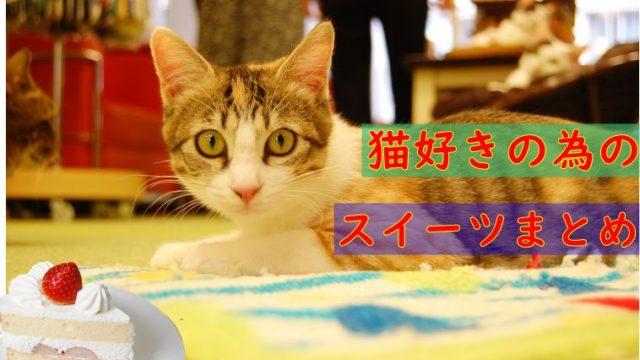 ネコ好きの為のスイーツまとめ
