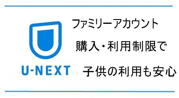 U-NEXTファミリーアカウント