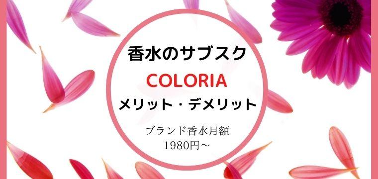 香水のサブスクCOLORIA(カラリア)